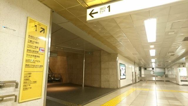 赤坂駅1番出口 南青山整体院 アクセス 道順 腰痛 赤坂