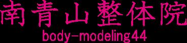 六本木で子連れ可能な南青山整体院body-modeling44 |ぎっくり腰|ボルダリングの画像