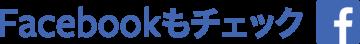 FindUsOn-FB_ja-JP-RGB-1668